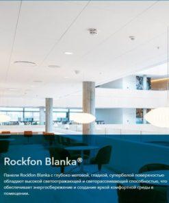 Rockfon Blanka