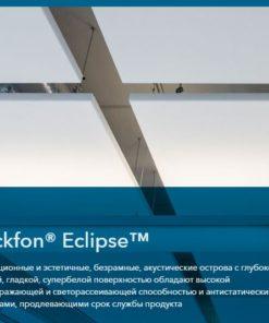 dizajnerskie-potolki-Rockfon-Eclipse