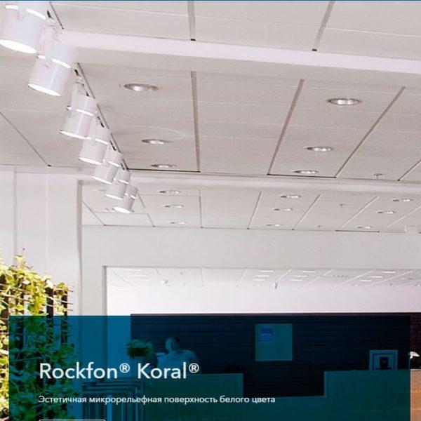 Rockfon Koral